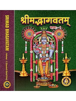 श्रीमद्भागवतम्: Srimad Bhagavatam in Large Size (Set of Two Volumes)