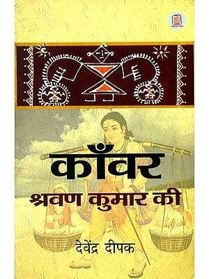 काँवर श्रवण कुमार की: Shravan Kumar's Kanwar (A Play in Verse)