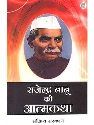 राजेन्द्र बाबू की आत्मकथा: Autobiography of Rajendra Babu