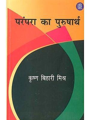 परंपरा का पुरुषार्थ: Parampara Ka Purushartha