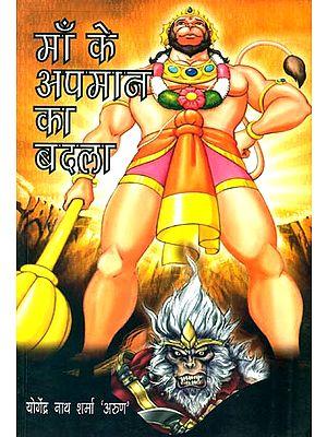 माँ के अपमान का बदला: Based on Jain Ramayana