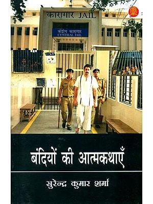 बंदियों की आत्मकथाएँ: Autobiography of Prisoners