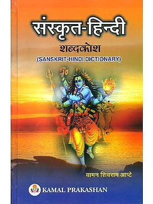 संस्कृत हिन्दी शब्दकोश:  Sanskrit - Hindi Dictionary (Revised Edition of Apte's Kosha)