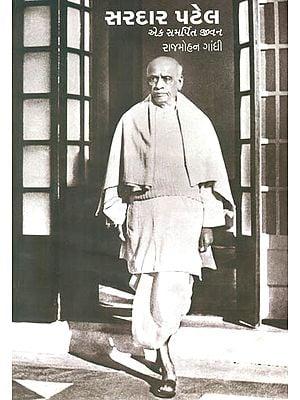 સરદાર પટેલ: Patel a Life - The Best Biography of Sardar Patel (Gujarati)