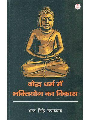 बौद्ध धर्म में भक्तियोग का विकास: Development of Bhakti Yoga in Buddhism