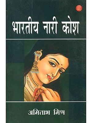 भारतीय नारी कोश: Bharatiya Nari Kosha