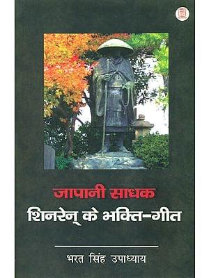 जापानी साधक शिनरेन् के भक्ति गीत: Bhakti Songs of Japanese Saint Shinren