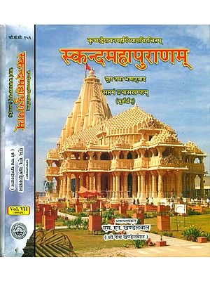 स्कन्दमहापुराणम् (संस्कृत एवं हिन्दी अनुवाद): Skanda Purana - Prabhasa Khanda (VII Volume in Two Parts)