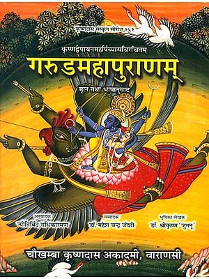 गरुडमहापुराणम् (संस्कृत एवम् हिन्दी अनुवाद) - Garuda Purana: The Only Complete Edition with Sanskrit Text and Hindi Translation
