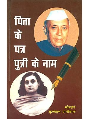 पिता के पत्र पुत्री के नाम: Collection of  Letters Written by Jawaharlal Nehru to His Daughter Indira