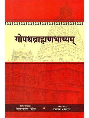 गोपथब्राह्मणभाष्यम् (संस्कृत एवम् हिन्दी अनुवाद)- Gopath Brahmana Bhashyam