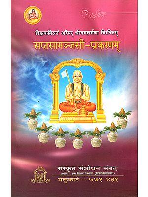 सप्तसामंजसी प्रकरणम्: Sapta Samanjasi Prakaranm