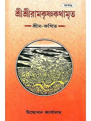 শ্রীশ্রীরামকৃষ্ণকথামৃত: Sri Sri Ramakrishna Kathamrita According to Sri 'M' (Bengali)