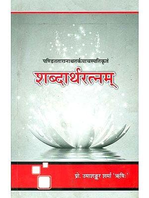शब्दार्थरत्नम्: Shabda Artha Ratna