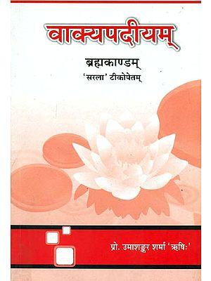 वाक्यपदीयम् (ब्रह्मकाण्डम्): Vakyapadiya