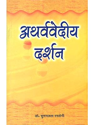 अथर्ववेदीय दर्शन: Philosophy of Atharva Veda