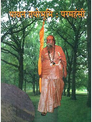 पावन तपोभूमि - परमहंसी: Pavan Tapobhumi - Paramhamsi