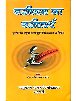 कालिदास का फलितार्थ: Phalitartha of Kalidasa