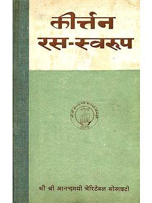कीर्त्तन रस स्वरुप: Kirtan Rasa Swarupa (An Old and Rare Book)