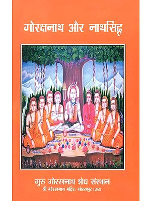 गोरक्षनाथ और नाथसिद्ध: Gorakshanath and Nath Siddhi