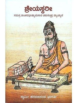 ಶ್ರೇಯಸೈರೀ: Shreyaskari - Commentary on Brahmasutra Chatuhsutri