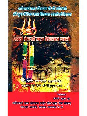 काशी क्षेत्र की माता हिंगलाज भवानी: Mata Hingalaj Bhavani of Kashi