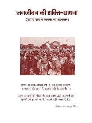 जनजीवन की शक्ति साधना: Jana Jivan ki Shakti Sadhana