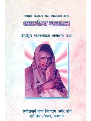 शारदीय नवरात्र: Sharadiya Navaratri