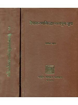 वैयाकरणसिद्धान्तलघुमञ्जूषा: Vaiyakarana Siddhant Laghu Manjusha (Set of Two Volumes)