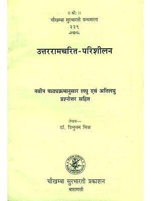 उत्तर रामचरित परिशीलन: Uttara Ramacharita (A Study)