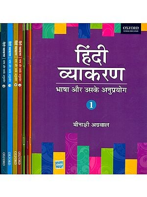 हिंदी व्याकरण (भाषा और उसके अनुप्रयोग) Hindi Grammar (Set of Eight Books)
