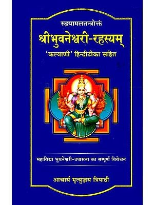 श्री भुवनेश्वरी रहस्यम्: Bhuvanesvari Rahasyam of Rudrayamala Tantram (With Hindi Commentary of Kalayani)