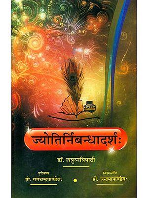 ज्योतिर्निबन्धादर्श: Essays on Jyotish in Sanskrit