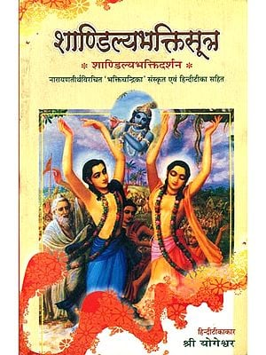 शाण्डिल्यभक्तिसूत्र: Shandilya Bhakti Sutra