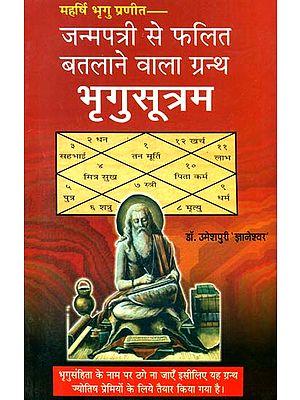 भृगुसूत्रम्: Bhrigu Sutra