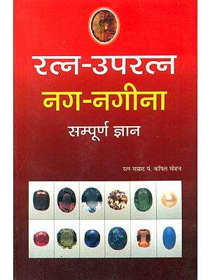 रत्न उपरत्न और नग नगीना सम्पूर्ण ज्ञान: Ratna - Uparatna, Nag - Nagina (Complete Knowledge of Gems)