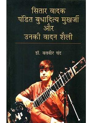 सितार वादक पंडित बुधादित्य मुखर्जी और उनकी वादन शैली: Sitar Player Pt. Budhaditya Mukherjee and His Playing Style