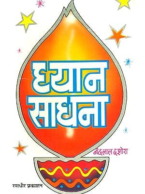 ध्यान साधना: Dhyana Sadhana