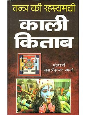 काली किताब: Kali Kitab - Secrets of Tantra