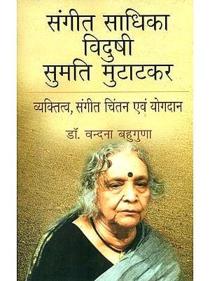 संगीत साधिका विदुषी सुमति मुटाटकर: Sangeet Sadhika Sumati Mutatkar