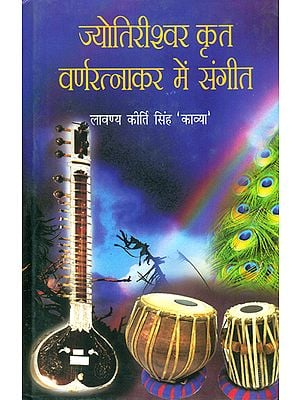 ज्योतिरीश्वर कृत वर्णरत्नाकर में संगीत: Sangeet in Varnaratnakar of Jyotirishwar