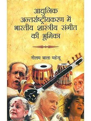 आधुनिक अन्तर्राष्ट्रीयकरण में भारतीय शास्त्रीय संगीत की भूमिका: Contribution of Indian Classical Music to Internationalization