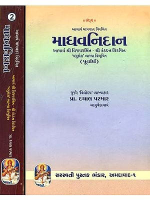 માધવનિદાન: Madhava Nidana in Two Volumes (Sanskrit Text With Gujarati Translation)