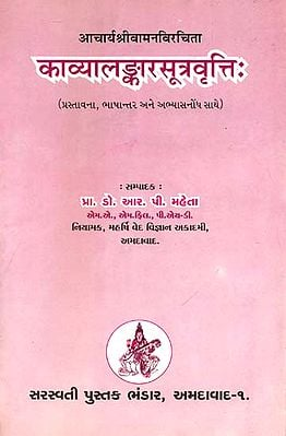 काव्यालंकारसूत्रवृत्ति: Kavya Alamkara Rasa Vritti (Sanskrit Text With Gujarati Translation)