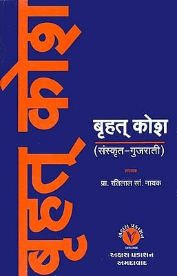 बृहत् कोश: Brihat Kosha (Sanskrit and Gujarati)