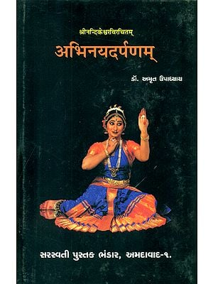 अभिनयदर्पणम्: Abhinaya Darpanam (Sanskrit Text With Gujarati Translation)