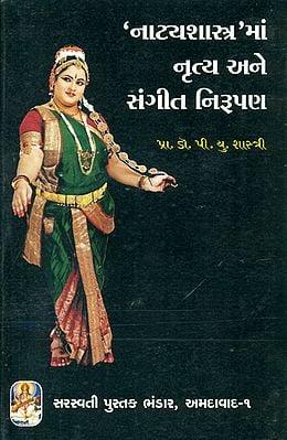 નાટ્યશાસ્ત્ર માં નૃત્ય અને સંગીત નિરૂપણ: Music and Dance (Sanskrit and Gujarati)
