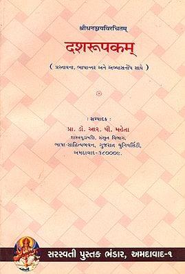 दशरूपकम्: Dasha Rupakama