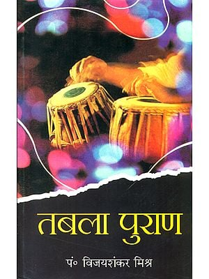 तबला पुराण: Tabla Purana with Notation (How to Play Tabla)