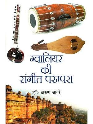 ग्वालियर की संगीत परम्परा: Musical Tradition of Gwalior